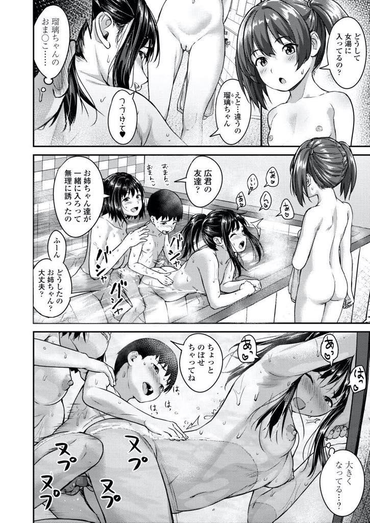 【エロ漫画】女湯に入ってきた男の子にエッチなイタズラをする二人のJK…湯船の中で男の子と秘密の中出しセックス【大空若葉:おね湯】