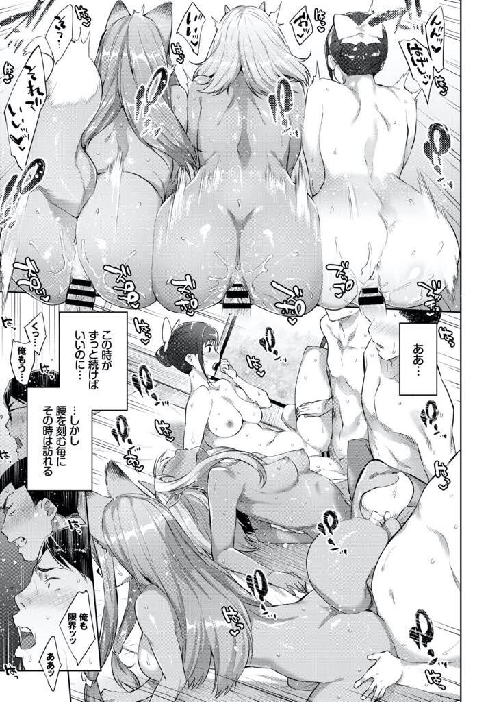 【エロ漫画】道に迷った客たちを旅館で迎えたセクシーな妖怪娘たち…妖怪はセックス以外に楽しみが無いので毎夜男達を妖術でセックスの相手をさせた【みぞね:お泊りは妖怪荘へ】