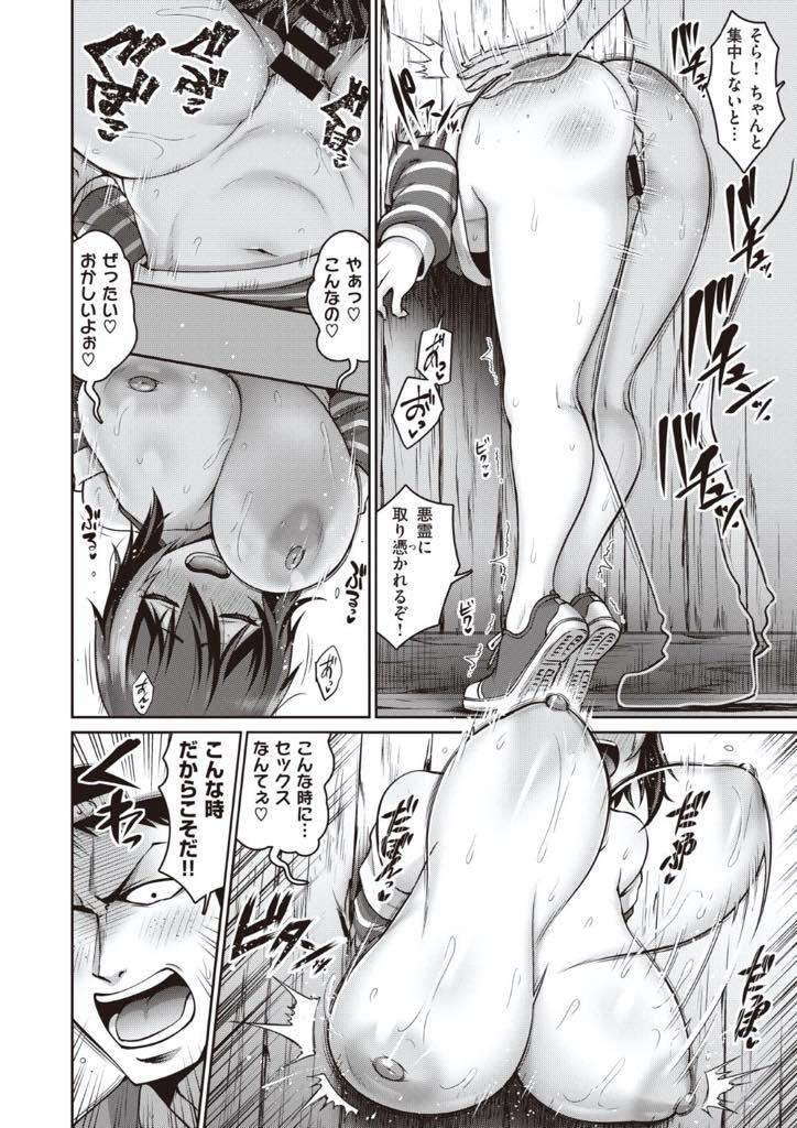 【エロ漫画】動画配信するために心霊スポットにやって来たショートカットの爆乳女子…幽霊に驚いて壁に挟まった身体をカメラマンの男の子がバックで中出しセックス!【南乃さざん:絶対イッちゃダメ!】