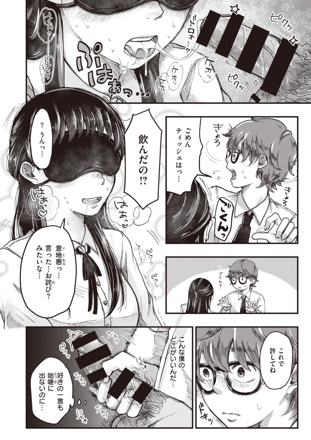 【エロ漫画】幼馴染でもある恋人をセルフ束縛して帰りを待つ変態巨乳JK…彼女が他の男と付き合う妄想してヤキモチを焼き射精するまでイラマチオしごっくんしてもらいいちゃラブ中出しセックス【えのき:須藤さんは盲目的】
