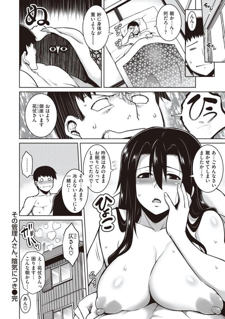 【エロ漫画】性格も見た目も陰気過ぎてアパートの住人と上手くやれない黒髪ロングの巨乳管理人さん…空き巣を捕まえてくれた住人へのお礼としてお風呂で身体を洗ってあげたりパイズリしているうちに、見た目の可愛さが発覚してお互いに大興奮の中出しセックス【TANABE:その管理人さん陰気につき】