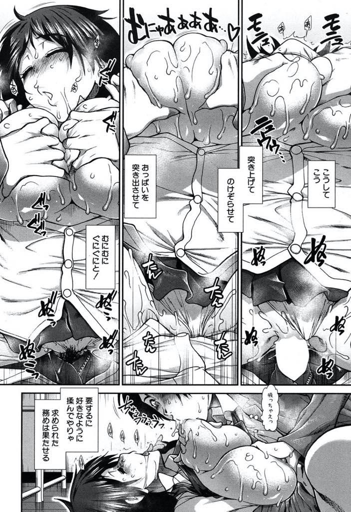 【エロ漫画】胸が大きすぎる事を悩んで揉んでいる爆乳JK…胸を小さくするマジックハンドと噂のの同級生に胸を揉んでくれるよう懇願して放課後に実践するが、お互いにどんどん盛り上がって情熱的な生挿入中出しセックス【有賀冬:ムニュマニア】