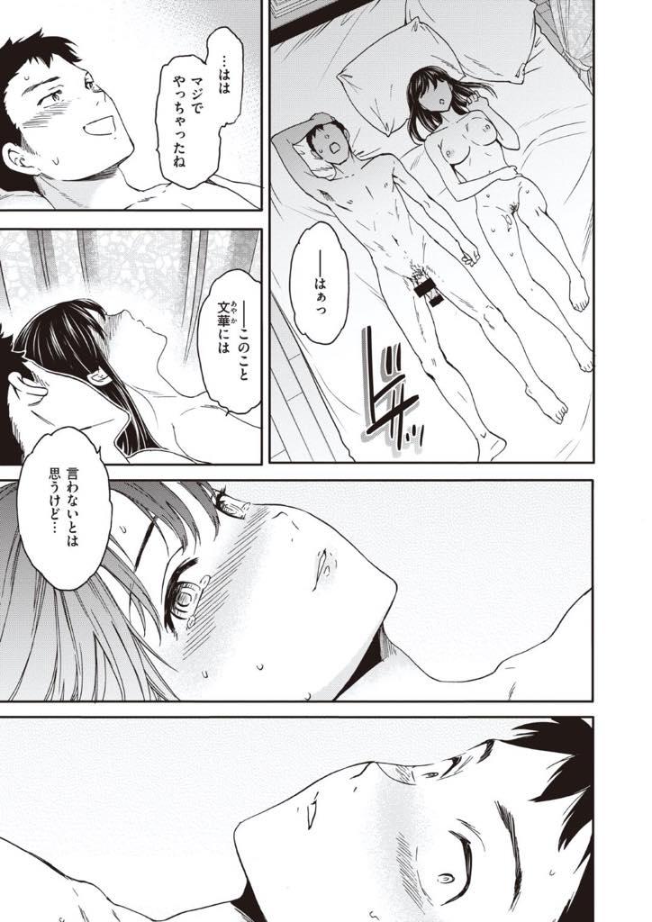 【エロ漫画】友達から彼氏が毎日セックス求めて困ってると相談を受けた黒髪ロングの巨乳美少女…その彼氏の性欲を自分の身体で解消させてあげるNTRセックス【Cuvie:全員優勝】