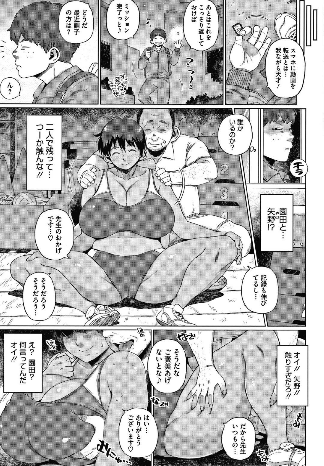 【エロ漫画】陸上部の練習の後に顧問のオヤジとエッチしている部のエースであるショートカットの爆乳JK…エッチしているところを部員の男子に見つかっちゃったけどちょうどやってみたかった3Pが出来るので男子を誘って顧問もいっしょに3P中出しセックス【室永叉焼:パイジャン♡ガール】