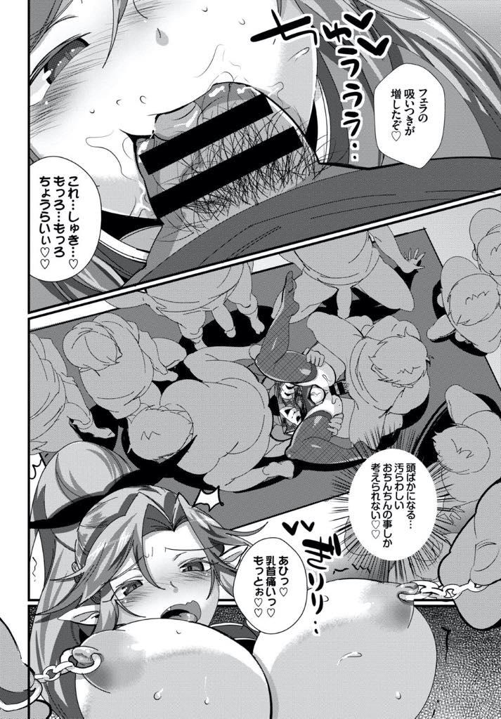 【エロ漫画】エルフの国に人間が攻めて来て襲われる巨乳姫…人間達に囲まれ無理矢理襲われ乳首とクリトリスにピアスを空けられる。そして、大勢の前で犯され中出しセックス【あくま:エルフの受難】