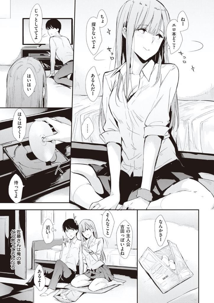 【エロ漫画】クラスの席が前後になったことで徐々に仲良くなり彼の趣味のアニメを教えてもらうクラスで一番可愛い巨乳JK…続きが待ちきれなくなり家で鑑賞することになり二人きりでいい雰囲気になって彼にキスしてしまいそのままいちゃラブ中出しセックス【なぱた:前の席の女】