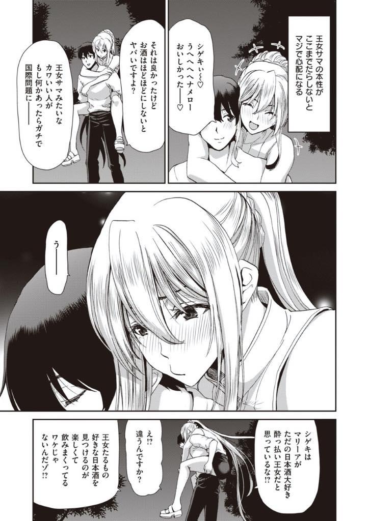 【エロ漫画】国際的女王様でありながら呑ん兵衛で淫乱。居酒屋のバイト君に助けられ、日本酒にハマり毎日グダグダになる巨乳女王様…ナンパしてくるチャラ男達にはいつも厳しいのに、バイト君の前では大体に乱れまくるいちゃラブ中出しセックス!【堀博昭:Drunk Princess】