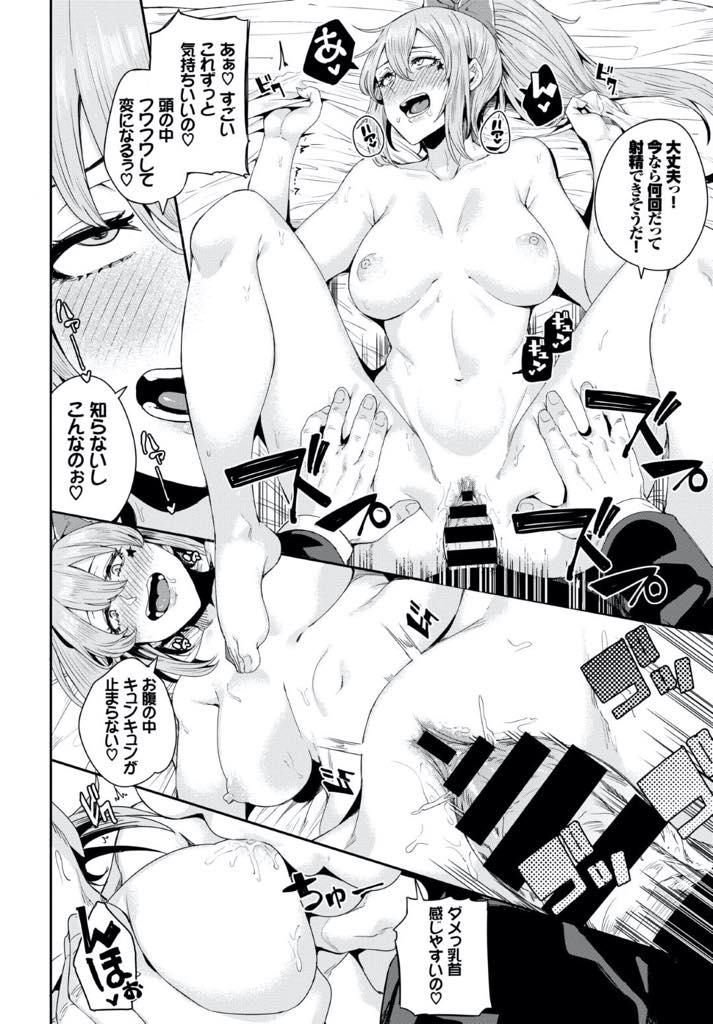 【エロ漫画】目覚めたらキモオタと一緒に見知らぬ部屋に閉じ込められたJKギャル…脱出ミッションはセックス!なので目的に向かい協力してセックスしたけどルールは女の子の絶頂禁止!なので何度も失敗し繰り返しの中出しセックス【yumoteliuce:ギャル危機一発】