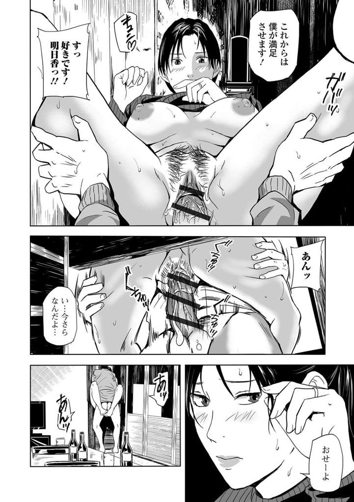 【エロ漫画】義弟に不倫現場の動画をネタにコタツの中でマンコを弄られる巨乳人妻…義弟の好きな気持ちを聞いて義姉も素直に喜び童貞喪失生中出しセックス【鉛棒なよなよ:迎春調教寝取り初め〜ポニテセーター兄嫁〜】