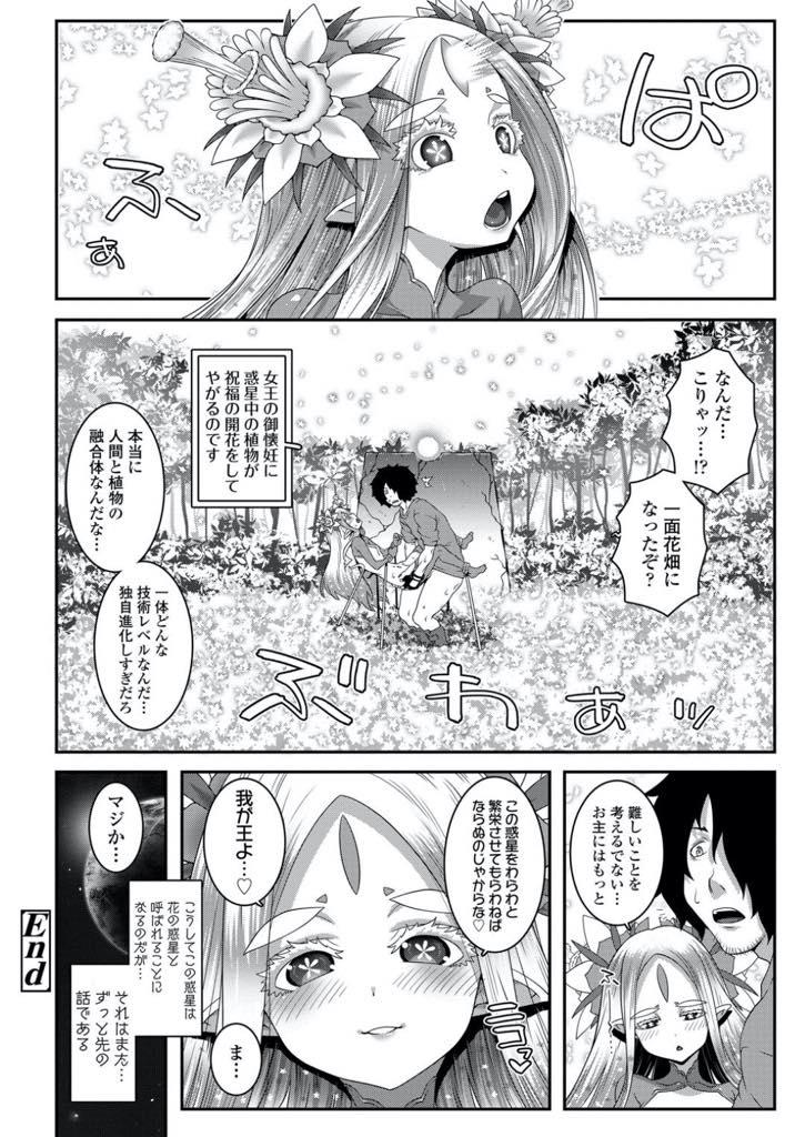 【エロ漫画】人間と生殖行為を行うために深い森の奥で人間を待っていた樹木生命型ヒューマノイドのクイーンドライアド…生殖行為としての生エッチしたら一面花畑になっちゃった!【無道叡智:緑の惑星の女王さま】