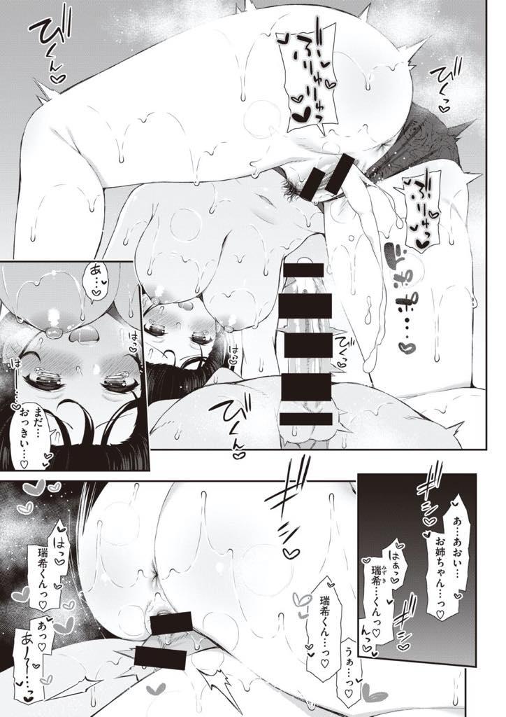 【エロ漫画】近所の男の子を1日預かることになった巨乳JD…ジュースこぼして服が汚れちゃったので一緒にお風呂入ったら男の子の無垢な性欲が爆発し過ぎて中出しセックス【いづれ:夏のおねショタ】
