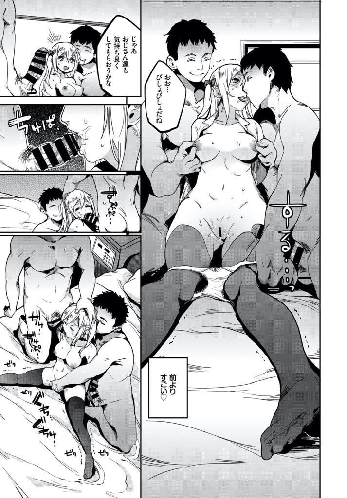 【エロ漫画】オジサマとのSEXにドハマリしたツインテールのJK…オジサマの凄テクに魅了され3P誘われてそのまま輪姦乱交セックス【あくま:おじさま専用系女子】