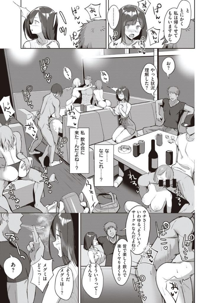 【エロ漫画】大学の陸上部でなかなか結果が出せないで悩むJDに高校の同級生が息抜きで飲み会に行こうと誘ってくれたが参加してみるとセックスサークルだった!最初は無理やりだったけど、どんどん気持ちよくて相手の事も好きになって陸上より大切なセックスを見つけて幸せです!【Nanae:落ちこぼれスプリンターズ】