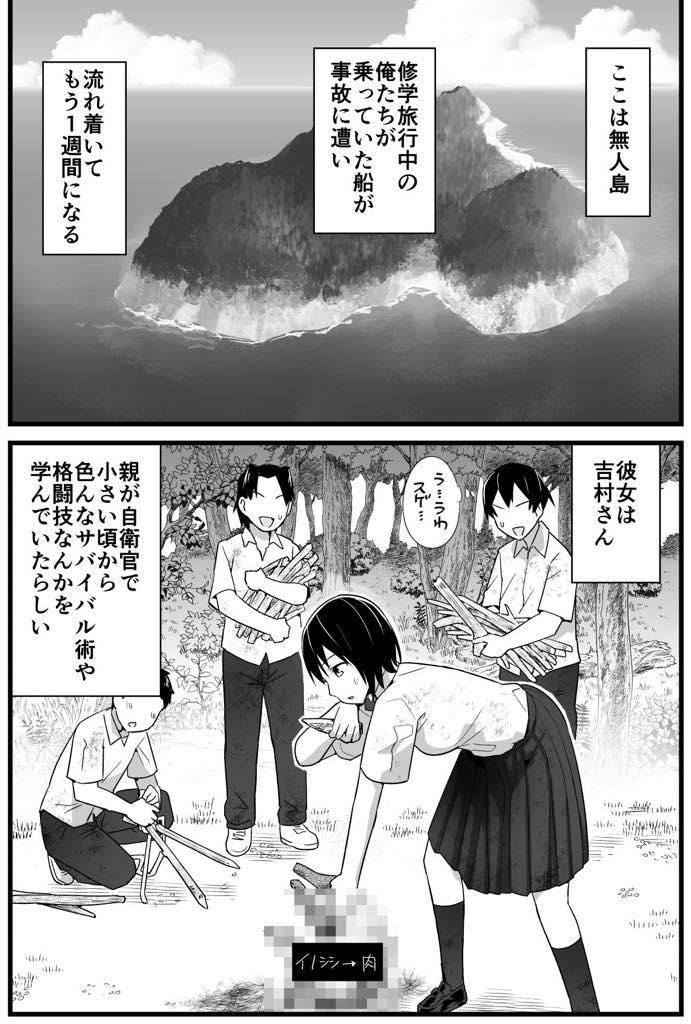 【エロ漫画】(2/7)修学旅行中の事故で無人島にたどり着いてから1周間が経つ黒髪ボブが可愛い巨乳JKの吉村さん…一緒に漂着した男子三人が襲ってきそうな気配を感じたので一人クラスことにしたけど、一人の男子にオナニー見られて流されてセックスしちゃいました。【トイレ籠:無人島JK!ちょろいよ吉村さん!第1話〜ぬけがけ寝取り編〜】