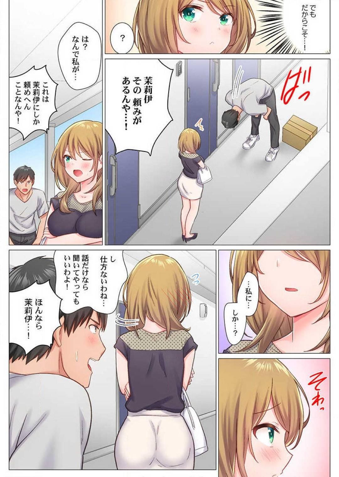 【エロ漫画】モテモテだけど童貞の野球部のエースにセックスを教えてくれと頼まれてキスだけならとOKした金髪美人のお姉さん…夢中でしゃぶりつくと、いつもは強気な茉莉伊がトロトロに火照って…こんなん、キスだけじゃ終われへん…!【七草天音:田舎球児が東京でセックス無双するためには 第1話】