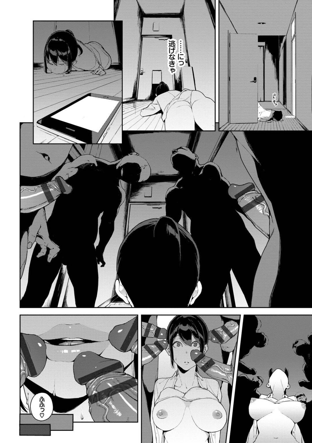 【エロ漫画】クラスの友達と興味本位で都市伝説的な電話番号に欠けてしまったポニーテールのJK…家に帰ったらさっきの番号からの着信に出ると怖い声が聞こえ、その瞬間自宅なのに巨大な一物を持つ怪物がJKを中出しレイプ【岩崎ユウキ:アナタノウシロ】