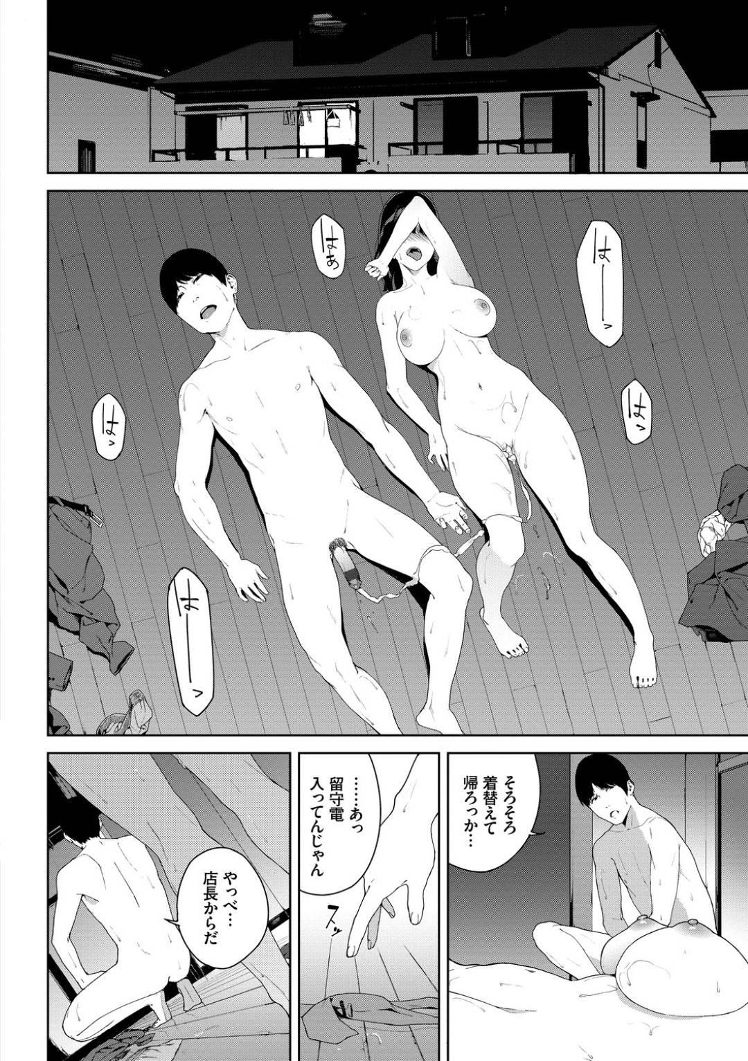 【エロ漫画】不倫相手の同僚と不動産屋の物件写真を撮りに来た地味系黒髪OK…部屋の中で突然フェラをはじめて、普段の性格とかけ離れているので戸惑った男だったが生でのセックスに抗えるわけもなく繰り返し中出しセックス【岩崎ユウキ:事故物件】