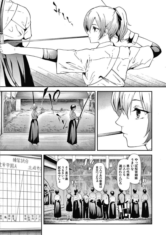 【エロ漫画】仲が良すぎてキスしたり一緒に風呂に入ったりする百合な桜宮姉妹…ある日姉のサヤの元に謎の裸の写真や、ハメ撮り写真が送られてくるようになった。何か見覚えがあると思って妹のヒナタの部活動の弓道場へ行くとそこで同級生の男セックスしていた!サヤは何もできず中出しされる妹の姿を眺めるだけだった。【史鬼匠人:桜宮姉妹のネトラレ記録】