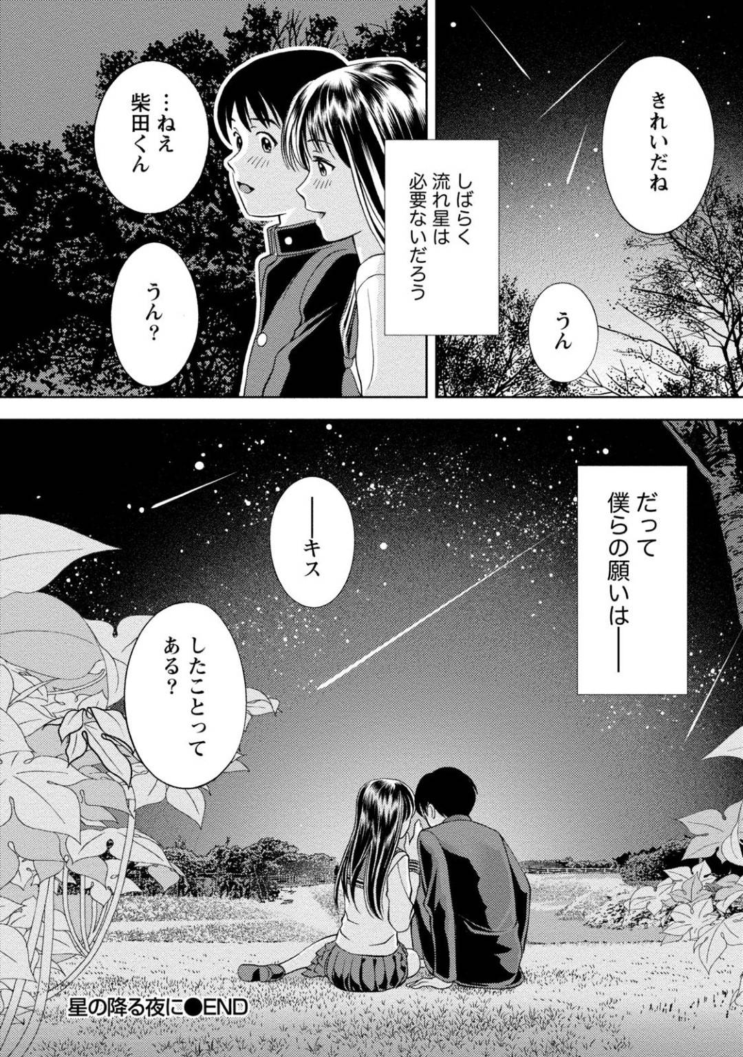 【エロ漫画】文化祭で中学校の時の憧れだった同級生と再開した天文部の主人公…チャンスは今しかないと思い、星空を見に連れていき告白することに。【朝森瑞季:星の降る夜】
