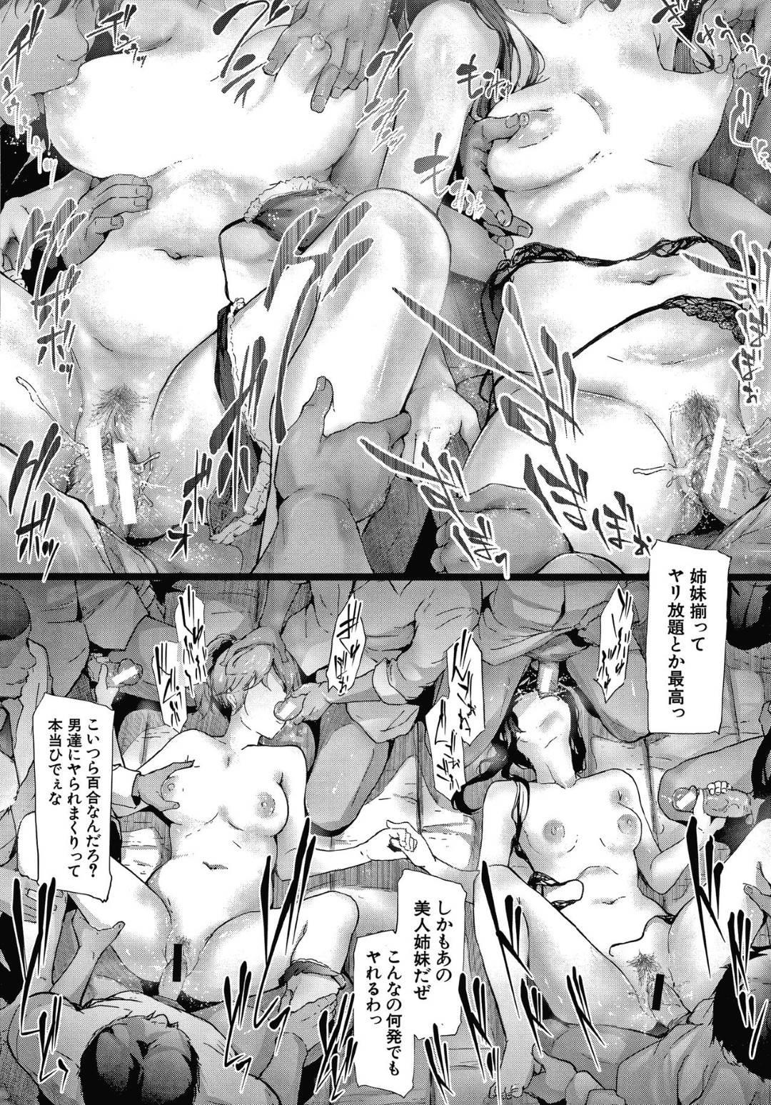 【エロ漫画】ハメ撮り動画を学校中の男子達に流出させられてしまった桜宮姉妹…その動画が原因で体育館で数十人の男子たちの慰み者になることに!妹のサヤを守るために姉のヒナタが全員を相手にすることになるが、精子まみれで力尽きてしまいサヤも一緒に犯されるのだった。【史鬼匠人:桜宮姉妹のネトラレ記録 第四話】