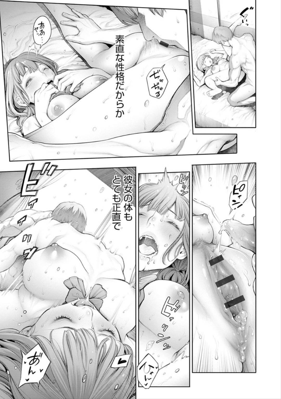 【エロ漫画】放課後に彼氏の家でイチャラブセックスする巨乳JKの彼女…献身的な彼女はフェラでご奉仕し、クンニや脇舐め、乳首などで感じまくる!そしてびしょ濡れになったオマンコに生挿入されて大量中出しで絶頂するのだった。【おかゆさん:事後のおたのしみ】