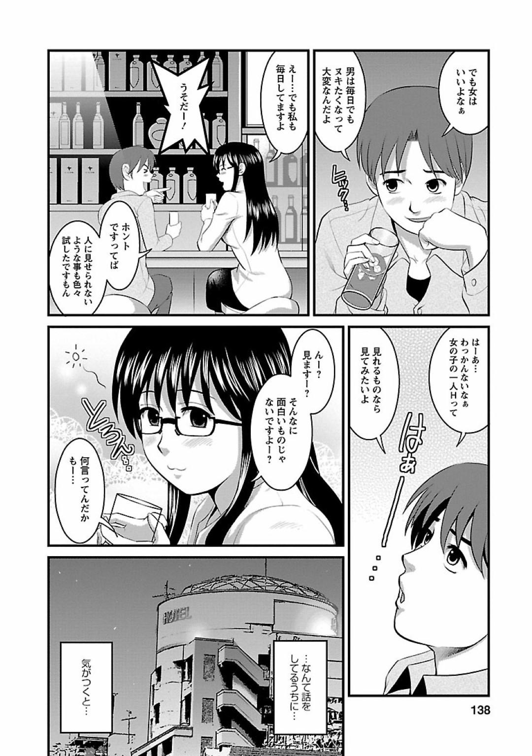 【エロ漫画】本屋へ訪れたオタク眼鏡JD…偶然そこで同じ本を求めていた青年とばったり会って仲良くなる。それがきっかけで二人はオナニーの見せあいをしたりセックスするようになり、ホテルで一日中ヤりまくるのだった。【彩画堂:おたくのメガミさん Miracle.7】