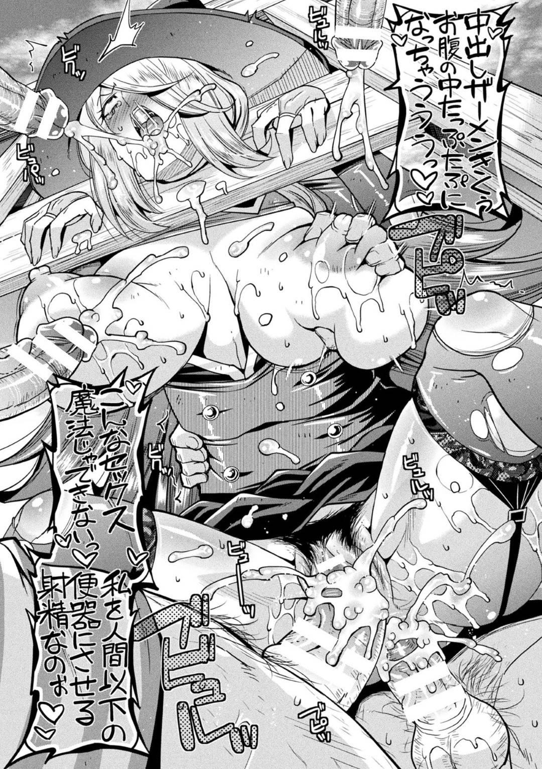 【エロ漫画】男たちに逮捕されてしまった巨乳魔女…国を荒らし回っていた過去から死刑宣告されるが、その前に陵辱として男囚たちに輪姦されてしまう!手錠で拘束されて魔法の使えない彼女は無力に処女マンコを裂かれて毎日のように犯される。【歌麿:陵辱魔女裁判】
