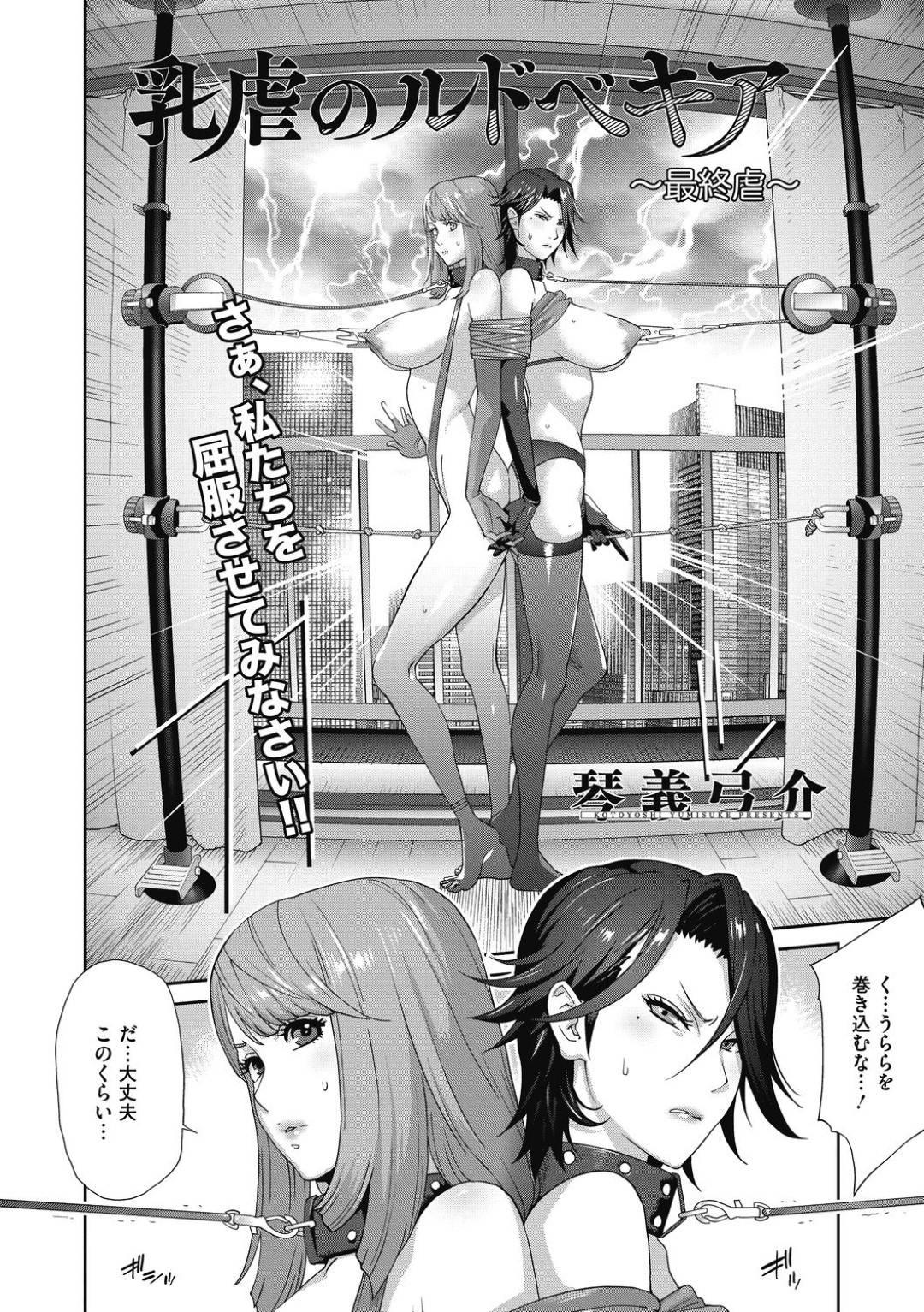 【エロ漫画】弱みを握られて男に囚われてしまった澪とうらら…二人は男たちの肉便器として拘束された状態でバックで犯されてしまう。男たちの行動はエスカレートしていき、二人のアナルを拡張して二穴挿入でしてしまう。【琴義弓介:乳虐のルドベキア~最終虐~】