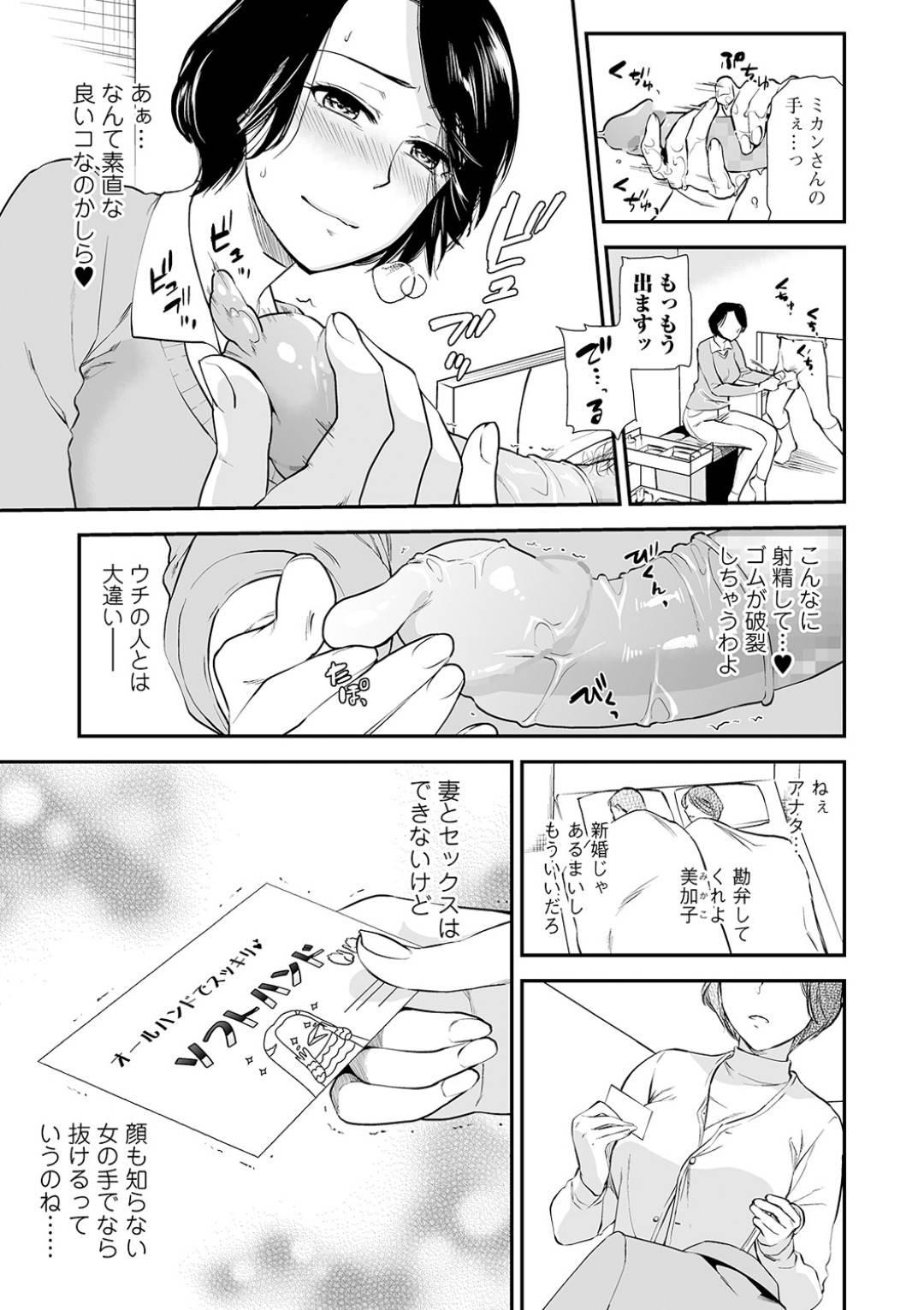 【エロ漫画】欲求不満なあまり手コキ風俗で働くムチムチ人妻…毎日のように男に手コキで射精させていたが、欲求不満なあまり行動はエスカレートしていきフェラしたり、立ちバックでこっそりセックスするようになる。【逢坂ミナミ:手コキ妻~奥さまが欲しいモノ~】