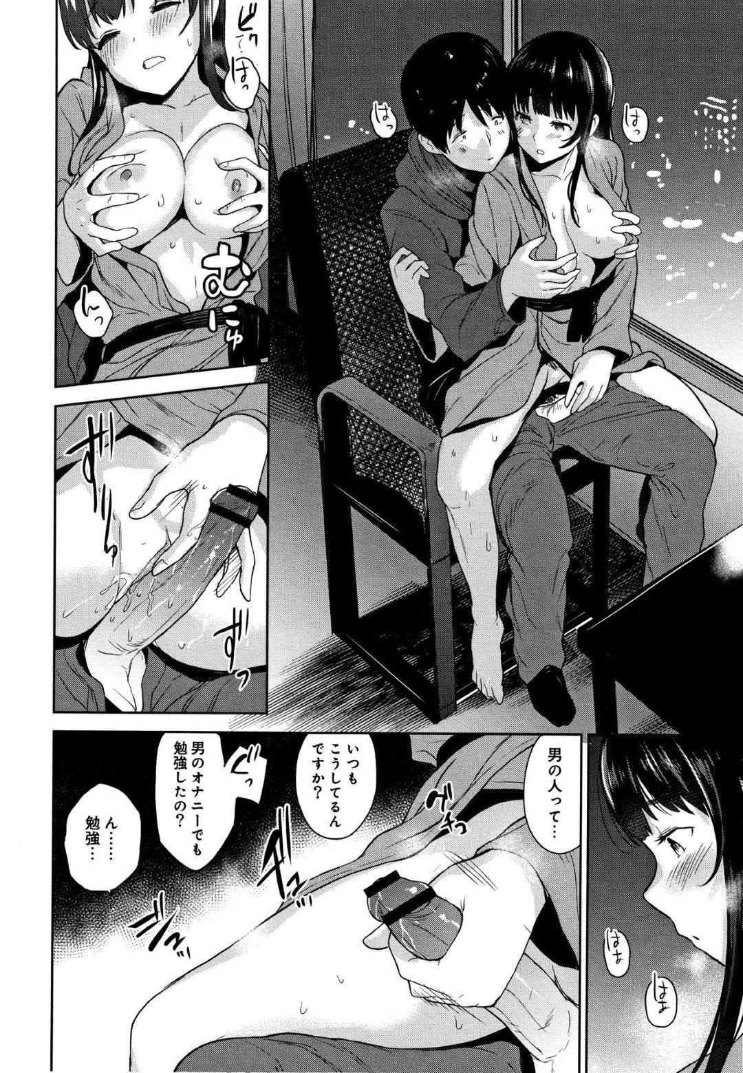 【エロ漫画】ひょんな事からフリーターの主人公と仲良くなった清楚系JK…彼をこっそり修学旅行へ呼んだ彼女は誰も居ない旅館や温泉でイチャラブセックスしてしまう。二人の行動はエスカレートしていき、押入れの中や人が寝ているそばでセックスするように。【あずせ:カワイイ女の子を釣る方法 第六話】