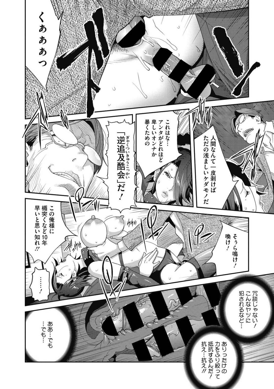 【エロ漫画】弱みを握られて男から調教を受ける議員の澪…職務中にローターを仕込まれて羞恥プレイを受けた後、目隠しさせられた状態でチンポをしゃぶらされたり、アナルセックスや3Pなどハードな陵辱を受けるのだった。【琴義弓介:乳虐のルドベキア~第四虐~】