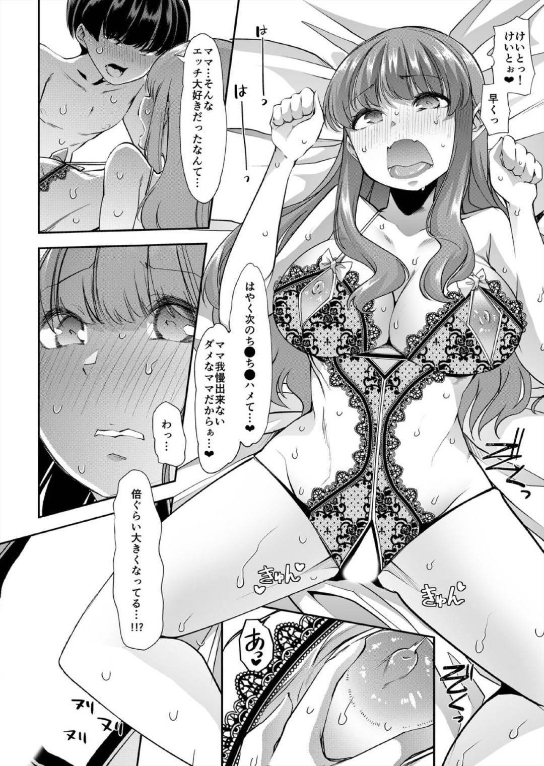 【エロ漫画】幼馴染の主人公と母親をスワッピングすることになった少年…彼は幼馴染の母を服従させるようにフェラさせ、騎乗位で生挿入セックス。その後は立ちバックでガン突きしまくってアクメ絶頂させるのだった。【ごや:ママはセフレ-僕は友達のお母さんとセックスをする 第二話】