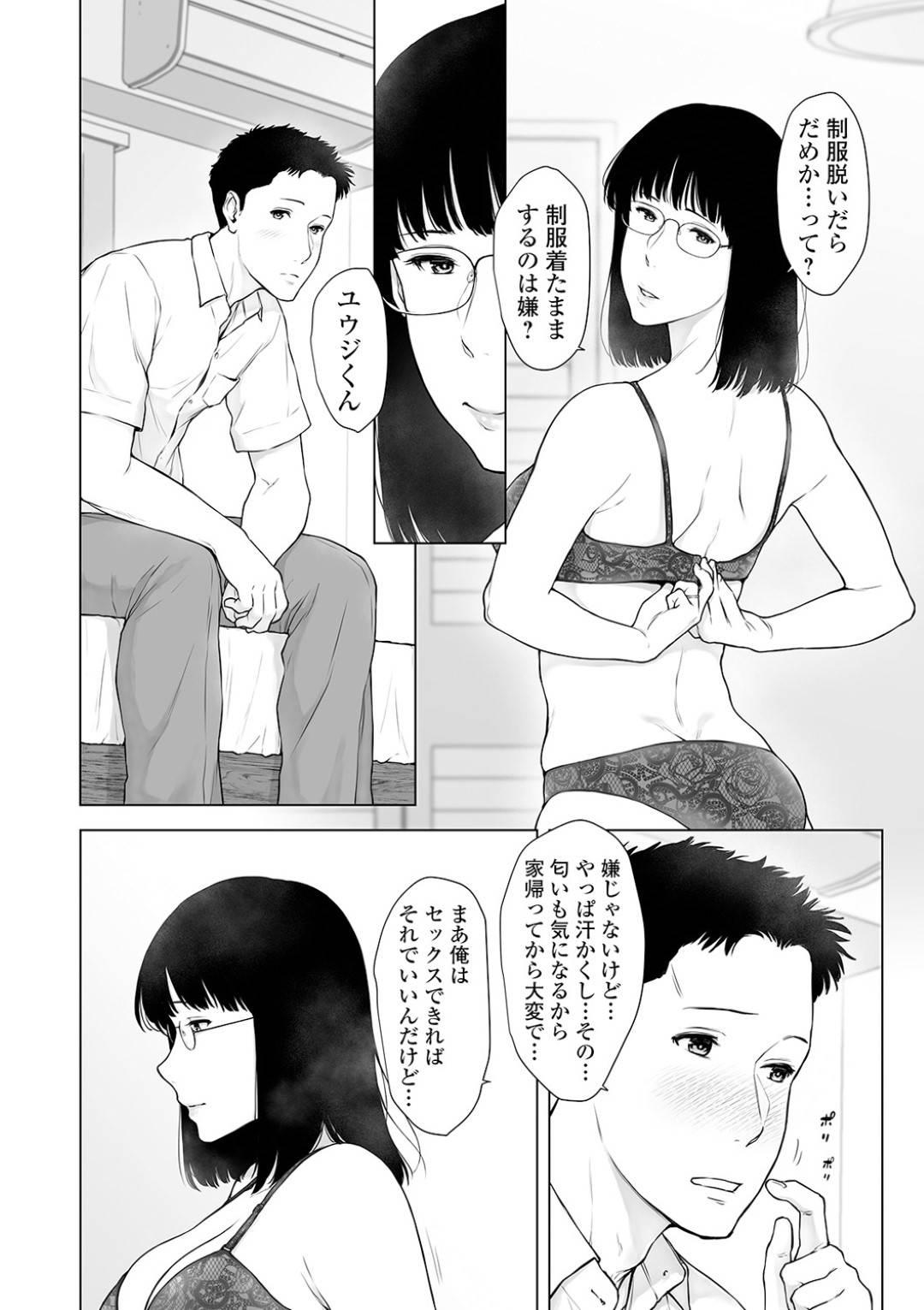 【エロ漫画】娘の連れてきた彼氏に欲情した熟女母…彼女は娘がいない間に彼氏を押し倒してセックスしてしまう。それ以降二人は身体の関係を持つようになり、更には娘も交えてセックスするように。【ガミガミ:熱情フレーバー】