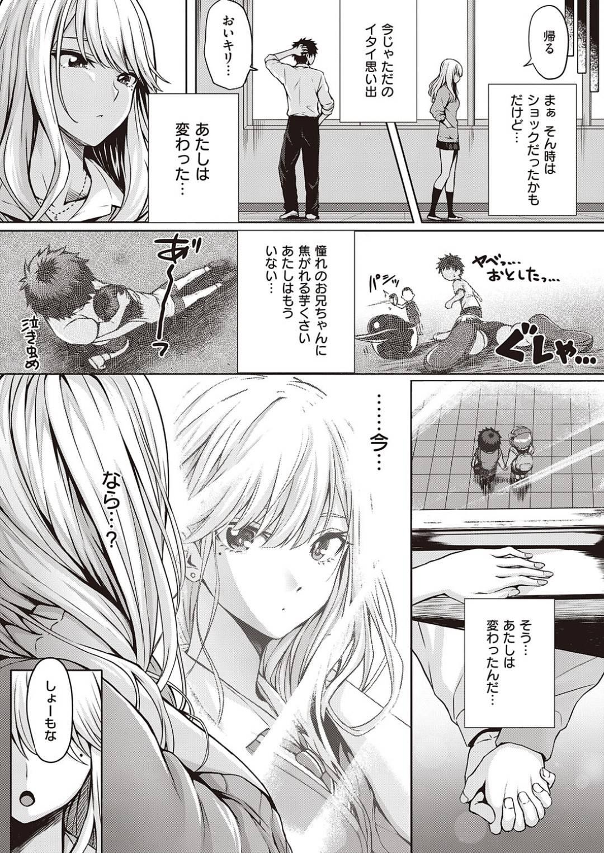 【エロ漫画】幼馴染の教師の家に上がることになったギャルJK…エッチな雰囲気になった彼女は彼を足コキやフェラで射精させ、更には正常位や騎乗位などの体位で何回も中出しセックスをしてしまう。【さいもん:Re初恋】