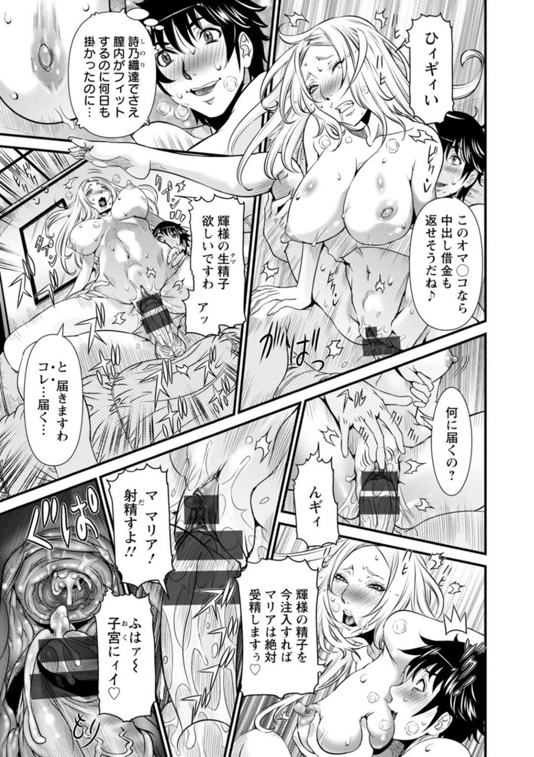 【エロ漫画】シークレットセックスルームにお嬢様のマリアと共に訪れたメイドの凛音…マリアだけではなく凛音もセックスする事になってしまい、スイッチの入った彼女は騎乗位で跨って腰を振りまくって中出しさせる。【笑花偽:SSR シークレットセックスルーム~会員No6 財前凛音~】