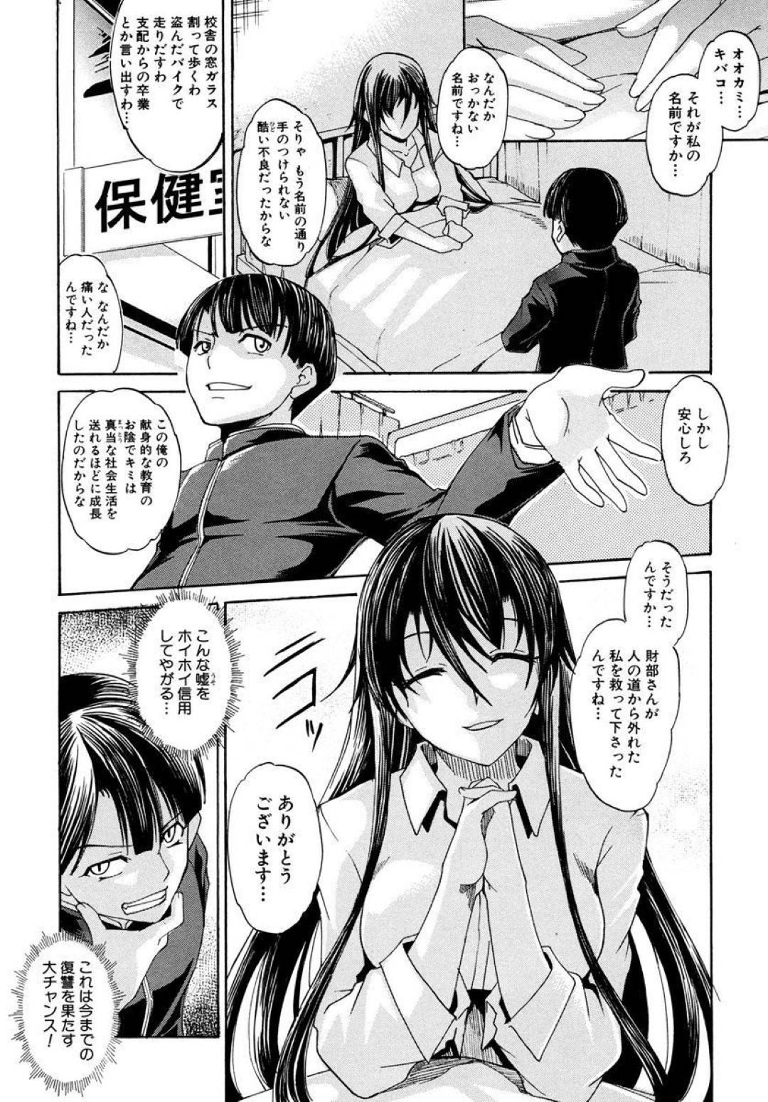 【エロ漫画】同級生の男とセックスをする羽目となったクール女生徒会長…抗えない彼女は男の前でオナニーさせられたり、アナルを責められたりした後、正常位でチンポをハメられてしまう。【天乃一水:めめんと】