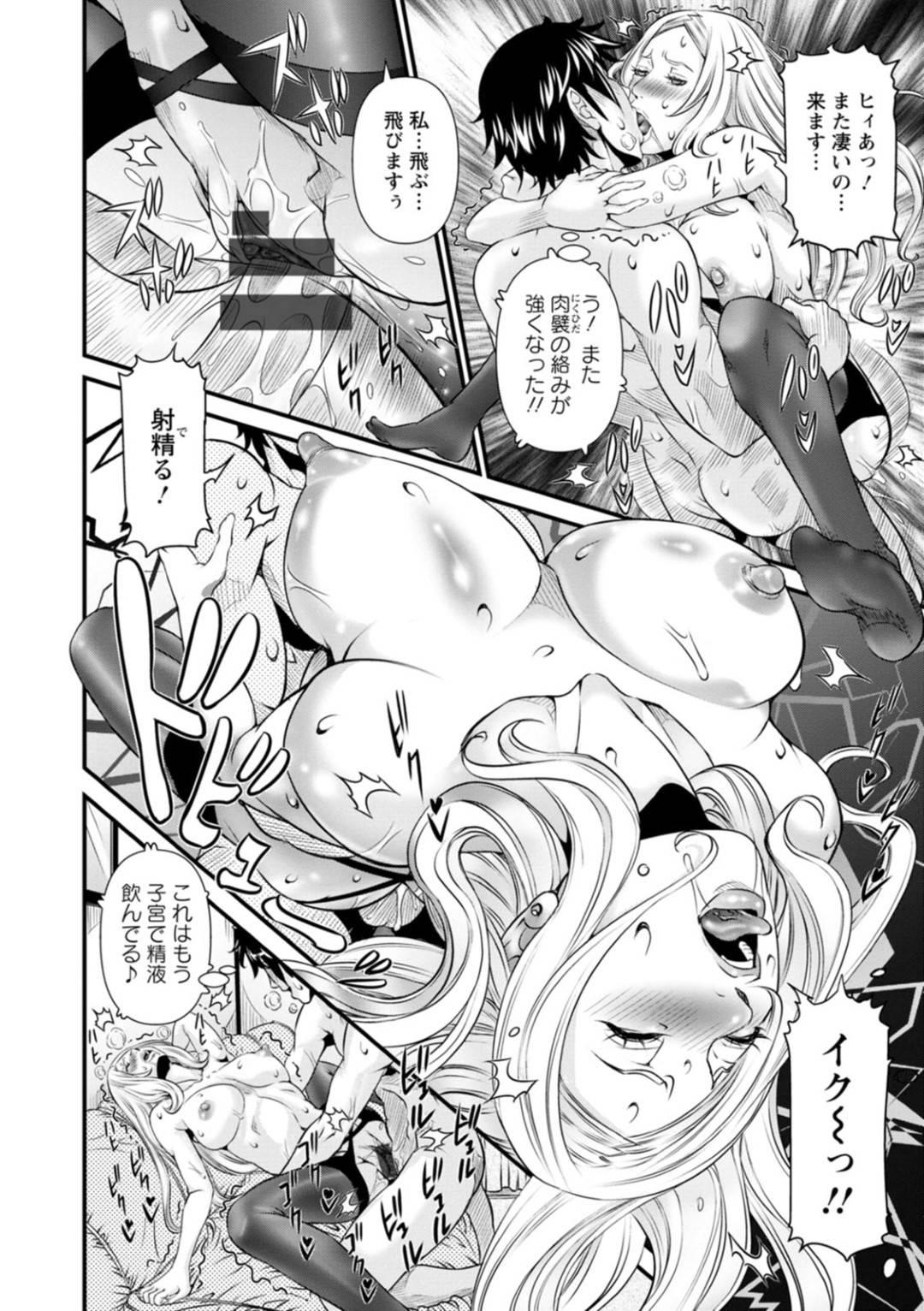 【エロ漫画】シークレットセックスルームにメイドと共に現れたお嬢様のマリア…欲求不満な彼女は主人公に頼ってセックスすることになるが、バックや対面座位などの体位でチンポを生挿入されてアクメ絶頂しまくる。【笑花偽:SSR シークレットセックスルーム~会員No5 財前マリア 26歳~】