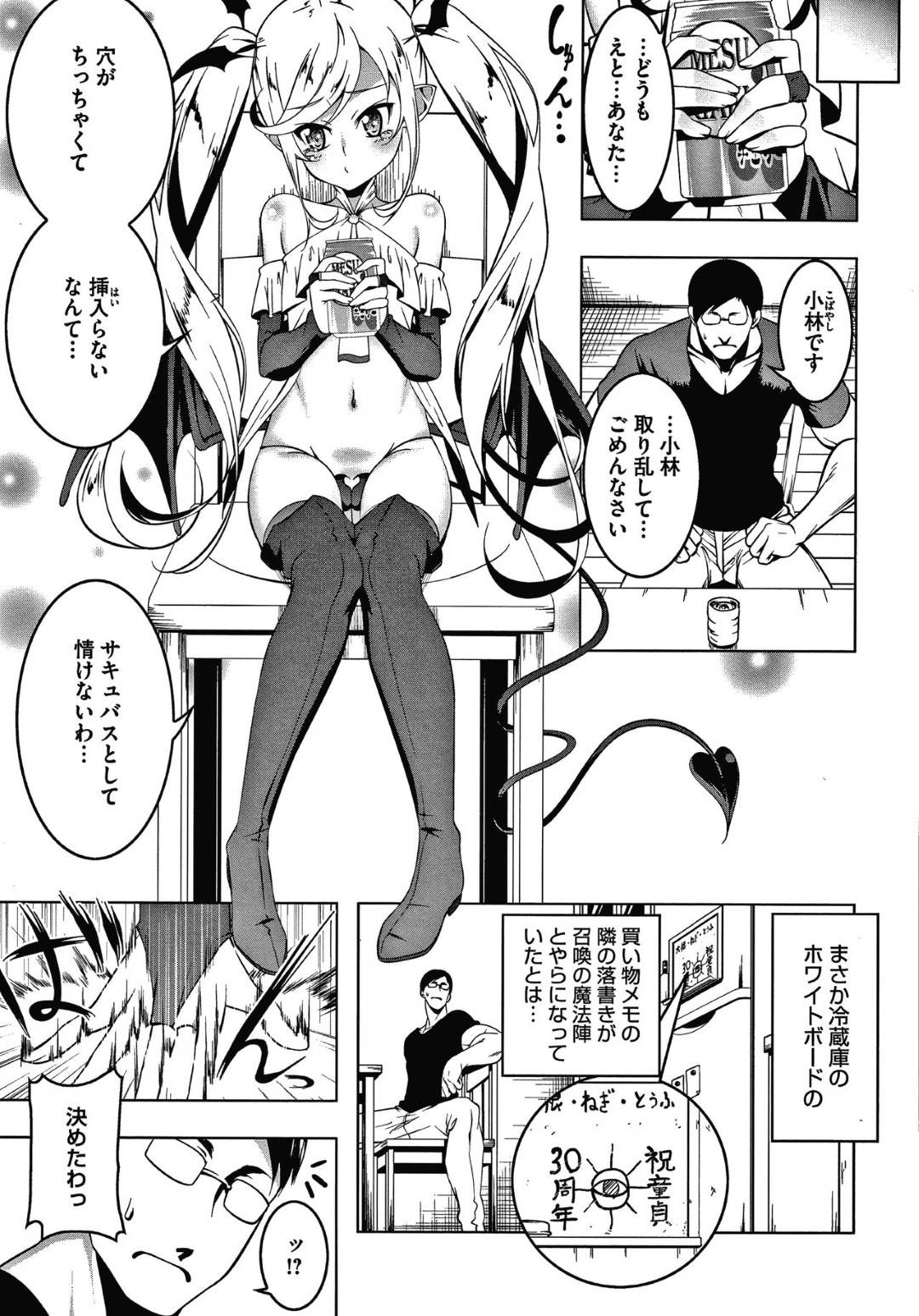 【エロ漫画】人間界へと降り立った貧乳スレンダーなサキュバス…人間の男を快楽漬けにするつもりの彼女だったが、あまりのデカマラに中々挿入できず、バイブで慣れさせてから正常位で処女喪失セックスする羽目になる。【田辺京:LOVE色ぷち】