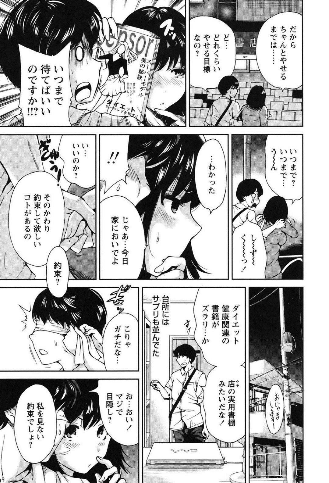 【エロ漫画】彼氏に目隠しをさせてセックスするむちむちお姉さん…見えない状況でギンギンに勃起している彼に跨って騎乗位や正常位などの体位でいちゃラブセックスする。【奥森ボウイ:俺の彼女はすーぱーぷに子】