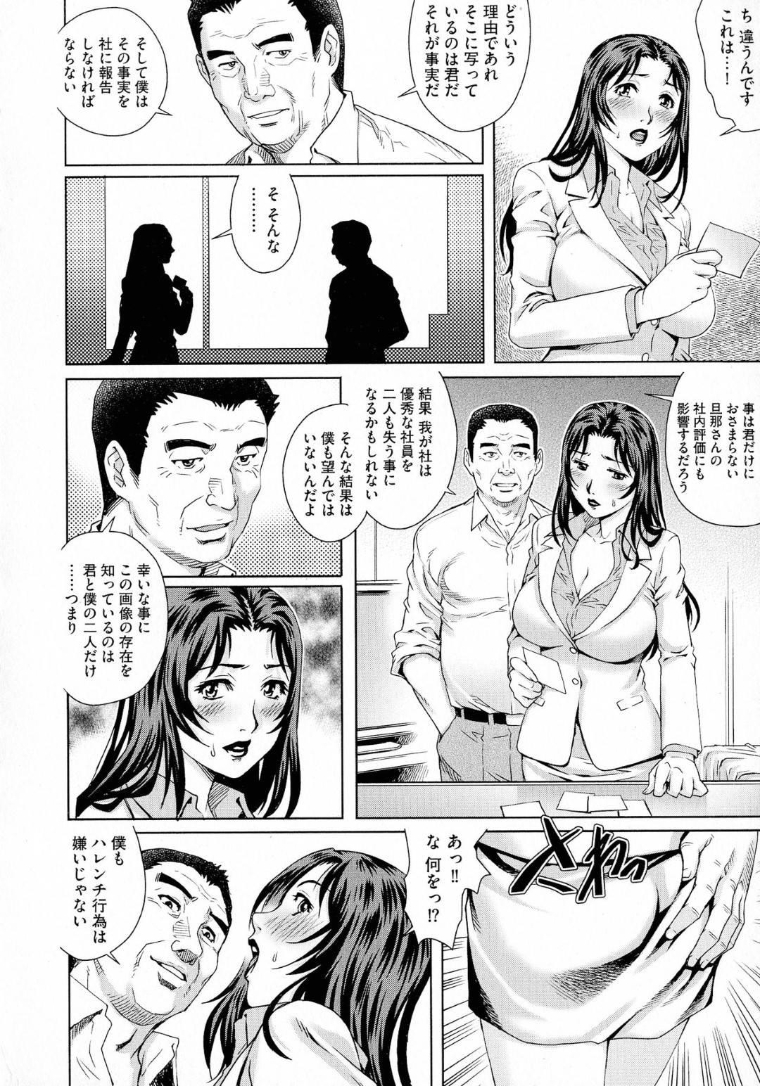 【エロ漫画】部下と部長に犯される人妻主任の宮沢…宮沢主任は部下である小野に迫られオフィスでレズセックスしてしまう!このことが、田代部長にバレてしまいホテルで口止めとして、部長にレイプされる!部長に犯されていると小野がホテルに入ってきて、隠しカメラを置いたこと部長に逆らえない事を言われ、宮沢は2人に嵌められた事を知り絶望しながらも快楽に堕ちていく【やながわ理央:ネトラレ愛玩妻 NTR5 ハメられた人妻OL】