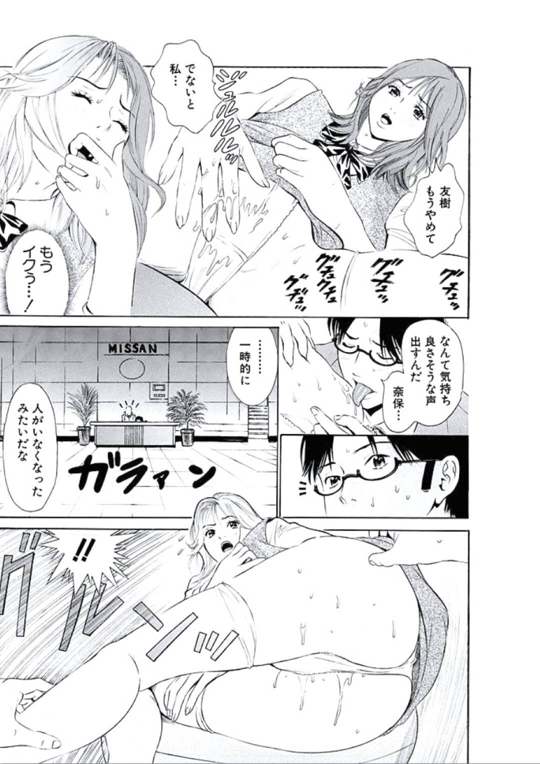 【エロ漫画】人の視線に興奮し受付でオナニーし始める巨乳受付嬢…彼氏に見られて受付のカウンターの中でクンニされて絶頂し全裸になって人に視姦されながら生挿入中出しセックス!【成田マナブ:濡れる受付嬢】