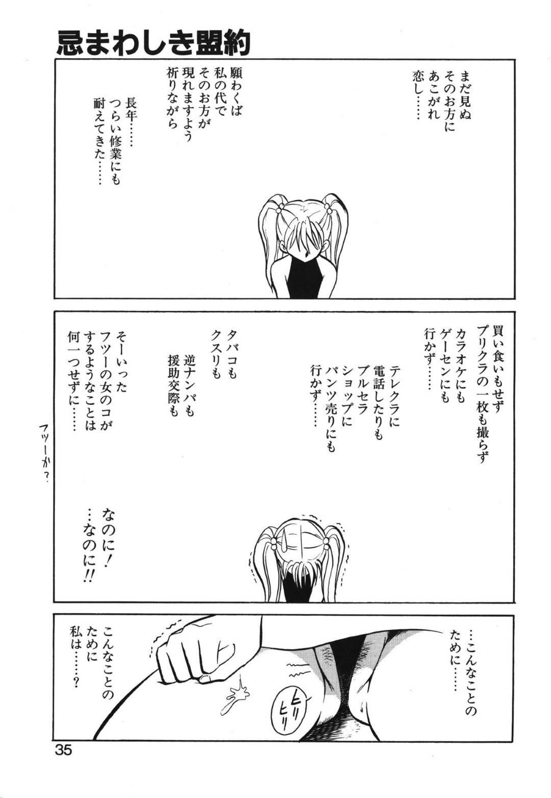 【エロ漫画】妖魔を倒すべく、主人公の元に仕えるようになった亜弓…彼にされるがままの彼女は69の体勢でフェラさせられた挙げ句、騎乗位で連続セックスさせられる!【毛野楊太郎:アウェイクン 第2章 忌まわしき盟約】