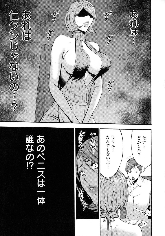 【エロ漫画】誰だか分からない男に犯され気持ちよくなる女…女は目隠しされ大好きな男に中出しセックスされ満たされる。翌日、大好きな彼の手を見ると肌質が違う事に気付き絶望。だが今夜も誰だか知らない男のチンコに犯され、気持ち良さにヨガってしまう【ながしま超助:ゴメンね・・・仁クン・・・】