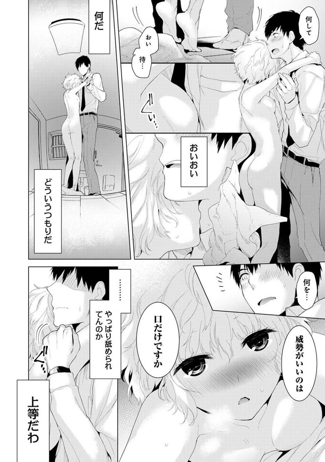 【エロ漫画】見知らぬ主人公の家で暮らす事になったホームレス娘…うっかり彼が彼女の裸姿を見てしまったことがきっかけで、エッチな雰囲気になった二人はディープキスし合った後、手コキや手マンでお互いを愛撫して正常位で中出しセックス。【シイナ:ノラネコ少女との暮らしかた 第一話】