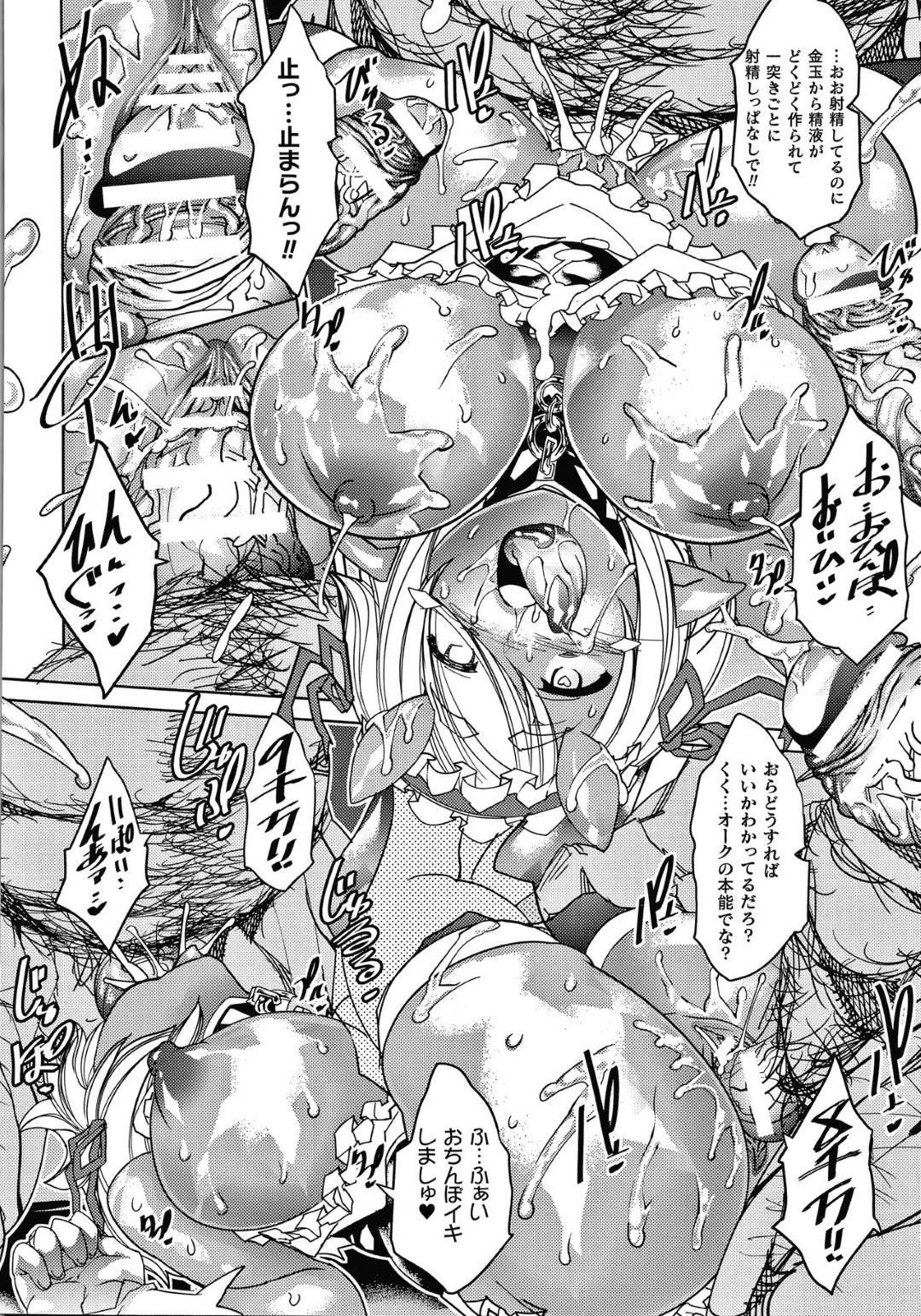 【エロ漫画】奴隷市で男たちに競売をかけられるミノタウロスの巨乳お姉さん…男たちは味見と言わんばかりに次々とチンポを挿入した中出ししまくって入札する。また他にも褐色オーク娘や妖精も同様に奴隷として犯されてしまうのだった。【あまぎみちひと:亜人ノ市】