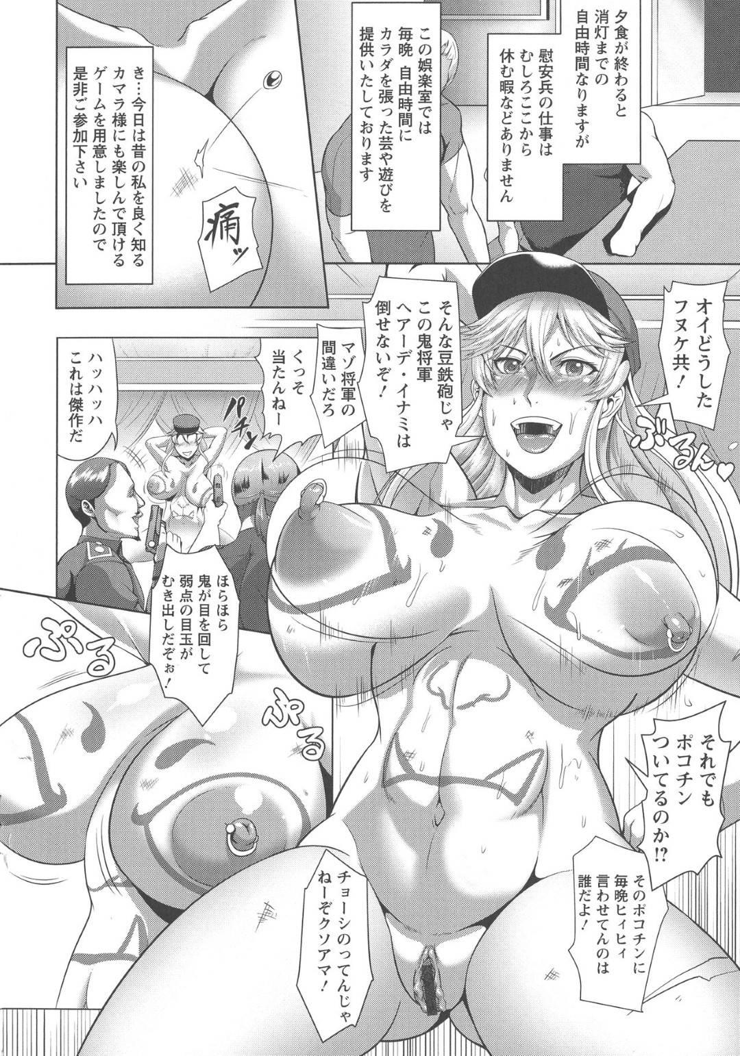 【エロ漫画】敵国に捕虜として捕らえられた女軍人のヘアーデ…毎日のように恥辱を受けて調教され続ける彼女はストリップをさせられたり、兵士達を洗体と称してフェラやアナル舐めをさせられる日々を送る。【クロFn:雌豚調教娼兵ヘアーデ】