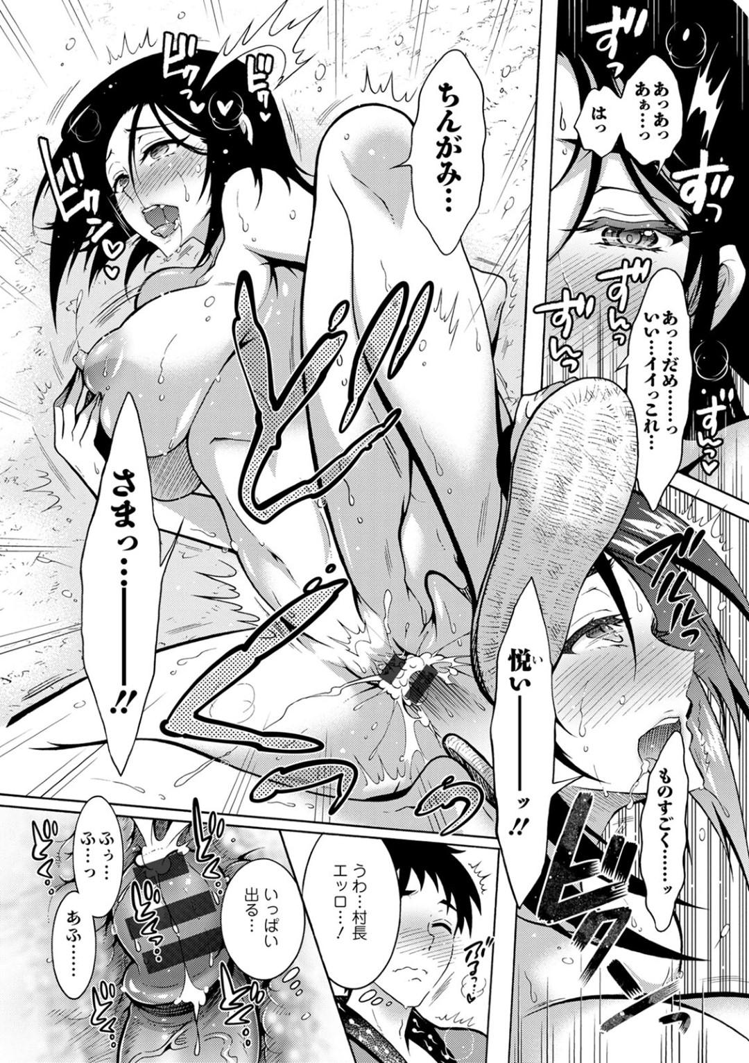 【エロ漫画】女だらけの村でちんがみさまと祀られている主人公に群がるお姉さん達…彼女たちは彼に尻を突き出したり、開脚しては挿入をおねだりする。それに答えるように彼は正常位やバックなどの体位で次々と中出ししたり、授乳手コキなどエッチなご奉仕を受ける。【ほんだありま:ちんがみさま 第6話】