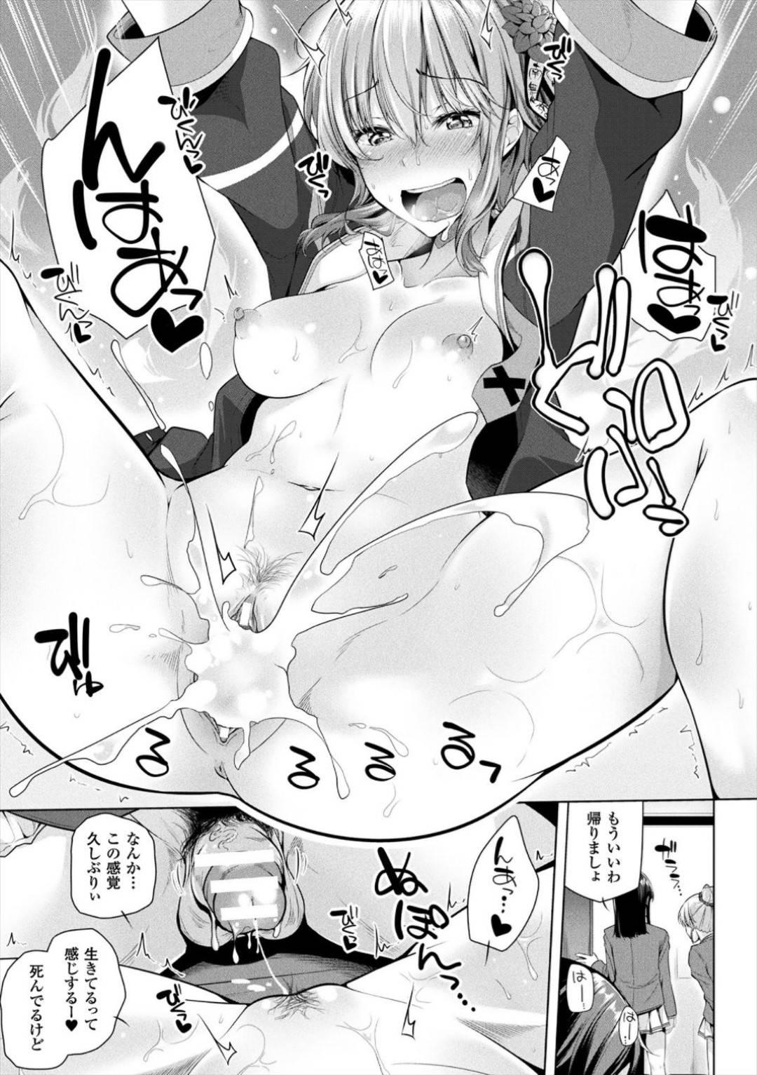 【エロ漫画】霊感を持つ青年にエッチな事を迫る幽霊JK…セックスしていなくて成仏できない彼女は強引に彼に手コキやフェラを施し、騎乗位で跨っては中出しまで求める!【吉田:成仏体験】
