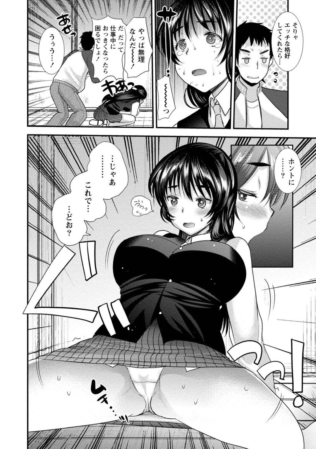 【エロ漫画】彼氏と同じ職場で働き老若男女に好かれる巨乳彼女…作業服から新制服に着替えることを拒むが彼氏に制服姿を見せてイチャラブ中出しセックス!【いちこ:麻衣ちゃんはハイ♡スペック】