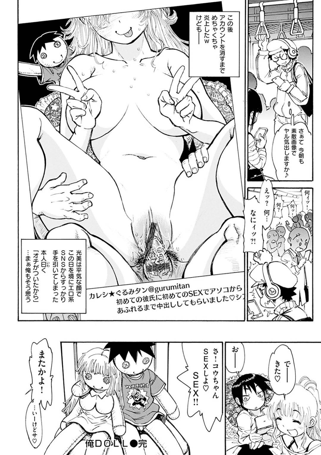 【エロ漫画】エッチな自撮りをSNSに流していることが近所の少年にバレてしまった巨乳お姉さん…彼女はエッチな事に興味津々な彼を誘惑し、正常位でディープキスしながらいちゃラブセックスする。【田沼雄一郎:俺DOLL】
